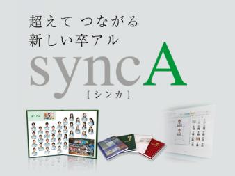 超えてつながる新しい卒アル syncA