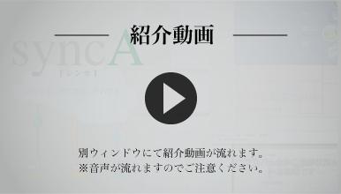 紹介動画 別ウィンドウにて紹介動画が流れます。 ※音声が流れますのでご注意ください。